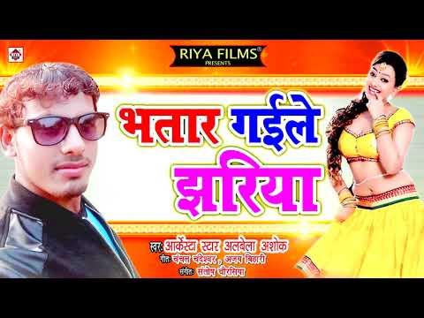 Aarkesta Star Albela Ashok का नया मिसाईल !! भतार छोड़ के चल गइले झरिया !! BhojpuriHt Aarkesta Songs