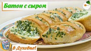 Батон с сырной начинкой и чесноком в духовке. Невероятно вкусная идея для завтрака!