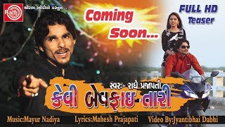 Kevi Bewafai Tari (Teaser)   Radhe Prajapati   New Gujarati Song 2018