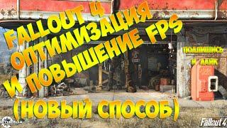 Fallout 4 Оптимизация и Повышение FPS Новый Способ
