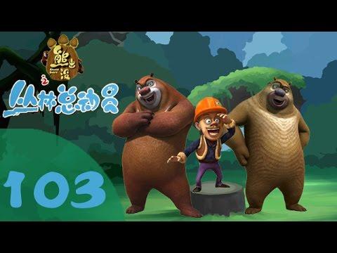 《熊出没之丛林总动员 Forest Frenzy of Boonie Bears》103 撑杆跳冠军【超清版】
