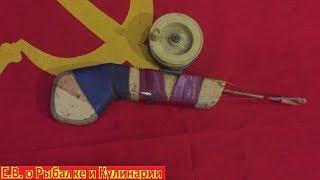 Интересная самодельная зимняя удочка СССР для ловли рыбы при сильном течений Советская зимняя удочка