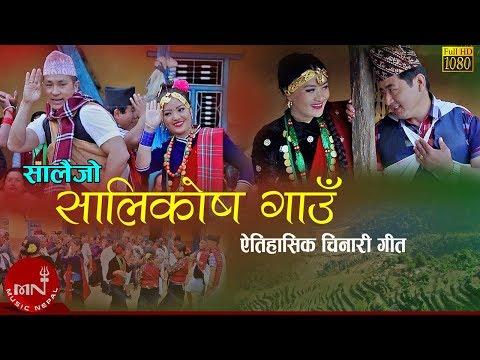 New Salaijo Song 2075 | Salikosh Gaun सालिकोष गाउँ ऐतिहासिकचिनारी गीत | Narjung Gurung & Tara Shrees