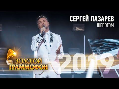 Сергей Лазарев — Шепотом (Золотой Граммофон 2019)