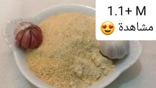 طريقة سهلة لتجفيف الثوم في البيت و الاحتفاض به من المطبخ المغربي مع ربيعة  Home Made Garlic Powder