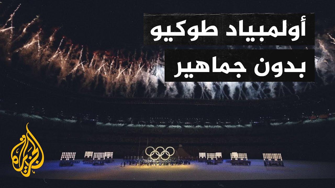 افتتاح أولمبياد طوكيو والألعاب تقام بدون جماهير بسبب كورونا  - نشر قبل 17 دقيقة