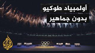 افتتاح أولمبياد طوكيو والألعاب تقام بدون جماهير بسبب كورونا