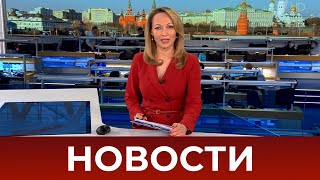 Выпуск новостей в 15:00 от 21.04.2021