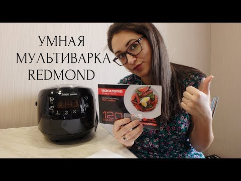 Умная мультиварка Redmond SkyCooker M903S