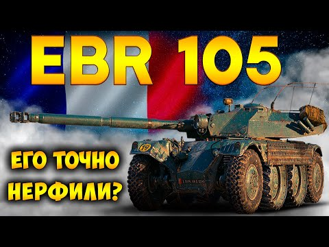 EBR 105 -  ИМБОЙ БЫЛ, ИМБОЙ И ОСТАЛСЯ!  Оборудование 2.0 WOT на ЕБР 105.