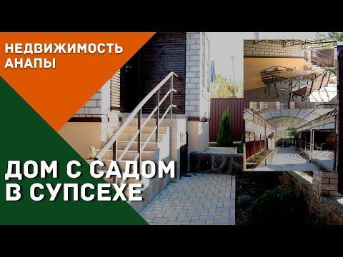 Недвижимость в Анапе квартиры, дома, участки