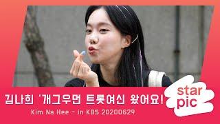 김나희 '개그우먼 트롯여신 왔어요!' / Kim Na …