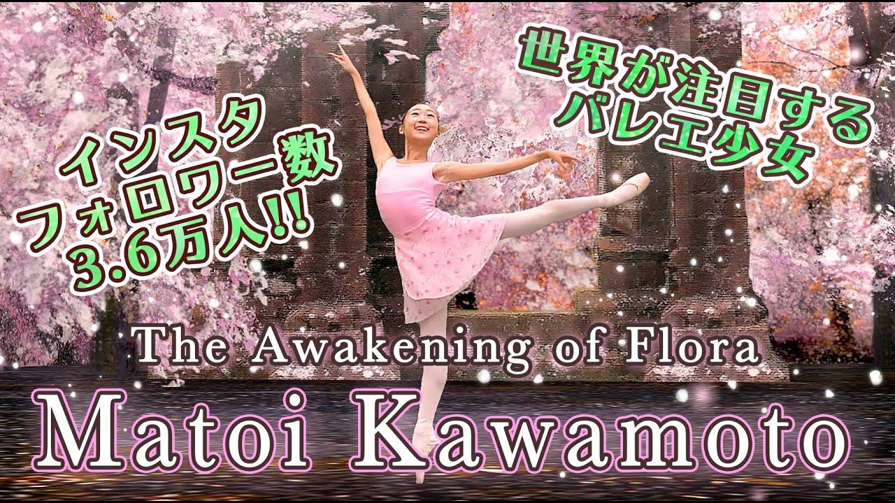 The Awakening of Flora - Matoi Kawamoto  フローラの目覚め  川本真寧さん