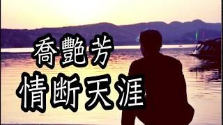 🎵❤乔艳芳一首【情断天涯】唱得伤感,听得沉醉!好听极了!❤