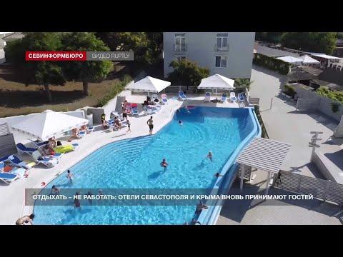 НТС Севастополь: Отдыхать – не работать: отели Севастополя и Крыма вновь принимают гостей