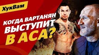 Емельяненко подерется на голых кулаках / Почему Вартанян не выступает на АСА | ХукВам