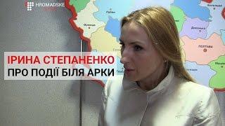 «Я дізналася про події біля арки з інтернету», – депутатка Ірина Степаненко