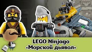 """LEGO Ninjago Фильм: """"Бомбардировщик Моркской дьявол"""" - 70609 [Обзор ЛЕГО]"""