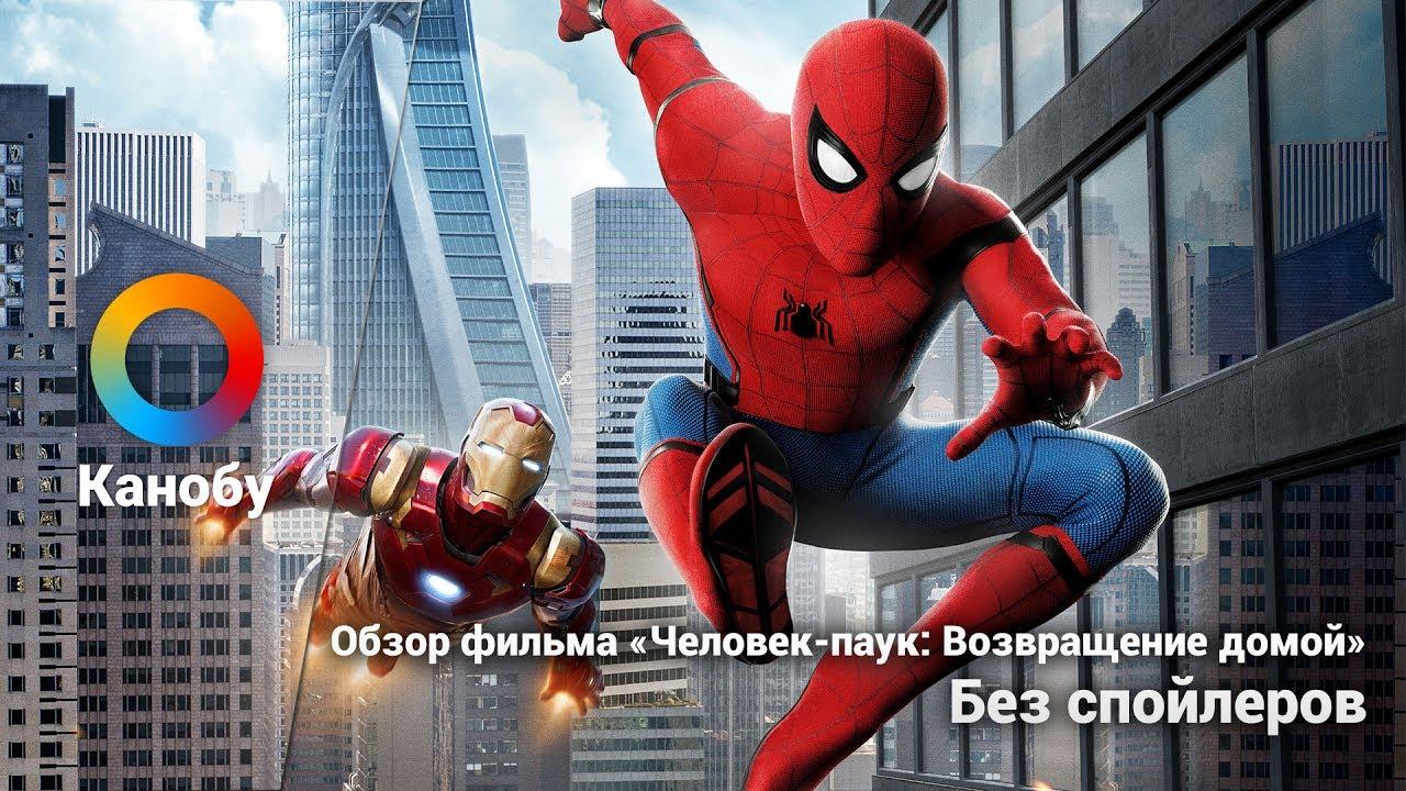 Обзор фильма «Человек-паук: Возвращение домой». Без ...