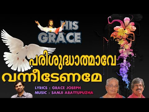 holy spirit christian devotional song malayalam prayers holy mass visudha kurbana novena bible convention christian catholic songs live rosary kontha jesus   prayers holy mass visudha kurbana novena bible convention christian catholic songs live rosary kontha jesus