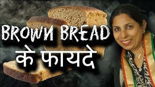 Health Benefits of Brown Bread v/s White Bread | Ms Pinky Madaan