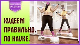 Худеем по-научному! Упражнения для девушек от профессионала
