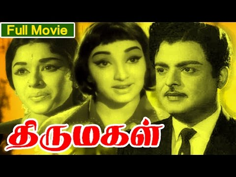 Tamil Full Movie | Thirumagal | Classic Movie | Ft. Gemini Ganesan, Lakshmi