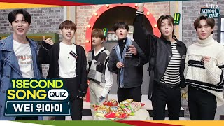 [AFTER SCHOOL CLUB] ASC 1 Second Song Quiz with WEi (ASC 1초 송퀴즈 with 위아이)