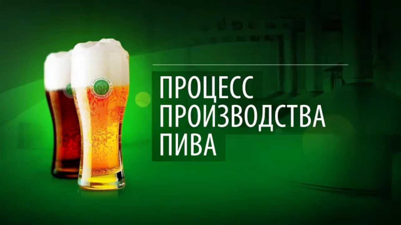 Процесс производства пива