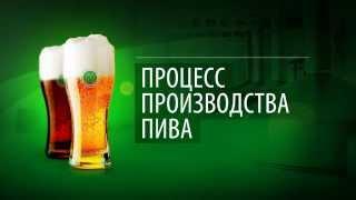 Процесс производства пива(http://www.bpz.su/, 2014-06-02T06:55:54.000Z)