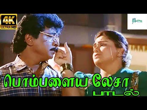 Pombalaya Lesa ||பொம்பளைய லேசா || S. P. B, K. S. Chithra || Love Duet H D Song