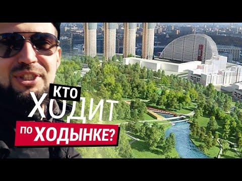 Кто ходит по Ходынке? // Ходынское поле, метро ЦСКА, любимый парк