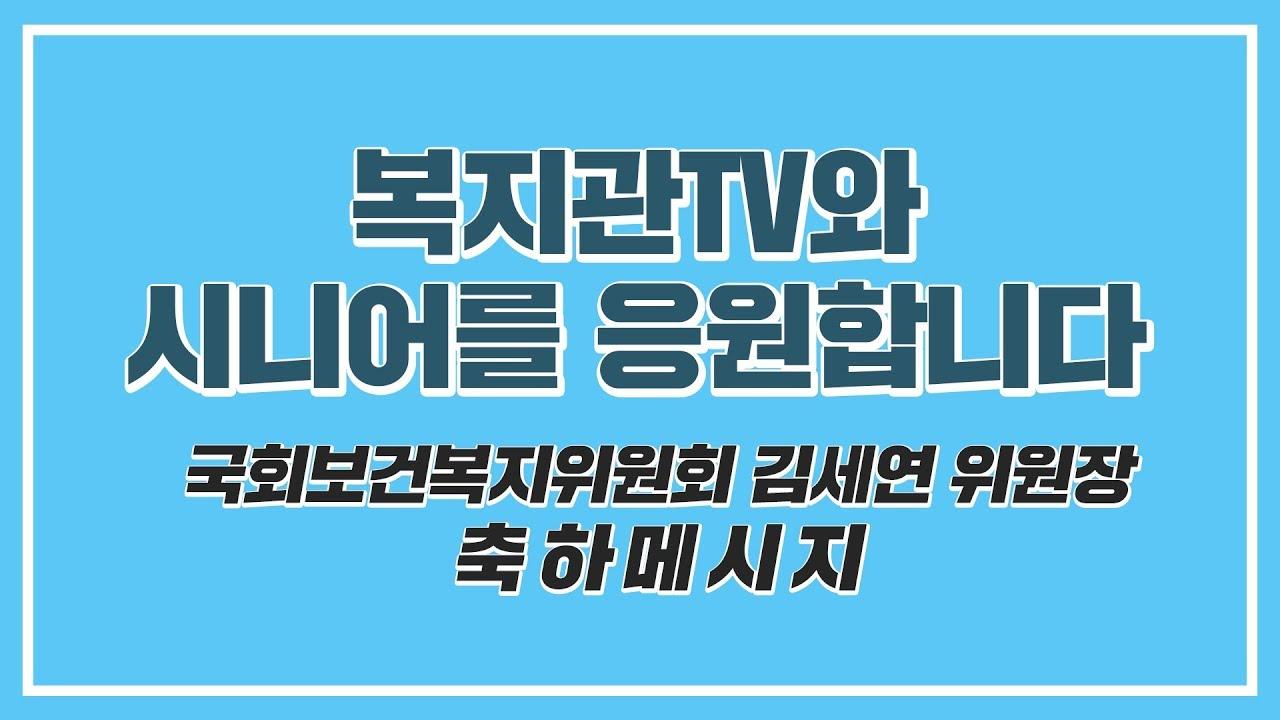 국회 보건복지위원회 김세연 위원장 복지관TV 개국 축하메시지