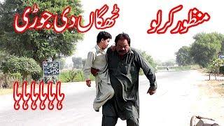 Manzor kirlo Thagaan di Jori very funny By You TV