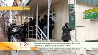 Украинские банки заморозили счета жителей Донбасса(, 2014-11-19T06:37:56.000Z)