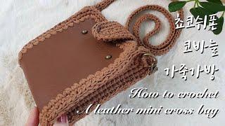 [ENG](코바늘가방)초코쉬폰 코바늘 가죽가방(왕초보용…