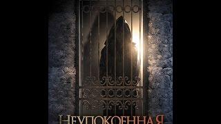 Неупокоенная- жанр ужасы