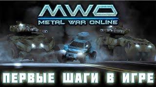 Metal War Online (Стальные войны). ИГРАЕМ ЗА РАЗВЕДЧИКОВ И ШТУРМОВИКОВ. ПЕРВЫЕ ШАГИ. ОБЗОР ИГРЫ.