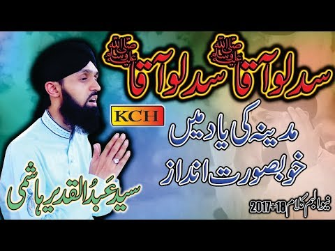 Panjabi Beautiful & Soft Naat Sharif || Sad Lo Aqqa  || Syed Abdul Qadeer Hashmi