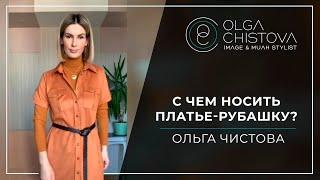 Как правильно выбрать и с чем носить платье рубашку Ольга Чистова