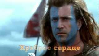 Храброе сердце саундтрек.mp4
