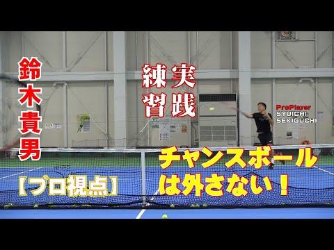 【テニス】~フォアハンドストローク/チャンスボールを叩く~ 鈴木貴男流『一度は試してみたい技術講座』