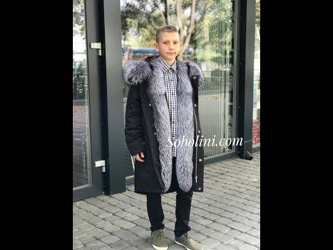 Подростковая парка для мальчика, мех чернобурки, Куртка удобная и тёплая!