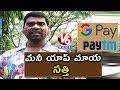 Bithiri Sathi On Mobile Money Apps | Sathi Conversation With Savitri | Teenmaar News | V6 News