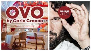 The Top Russian Restaurants / Ovo By Carlo Cracco / Москва