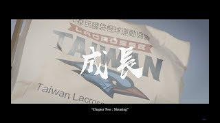 《挑戰榮耀之路》台灣男子袋棍球2018世界盃紀錄片上集