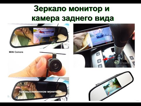 Зеркало монитор, камера заднего вида Товары с Китая Алиэкспресс Гаджеты Для авто
