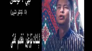 Красивый уйгурский стих