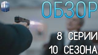 ОБЗОР 8 СЕРИИ 10 СЕЗОНА ДОКТОР КТО