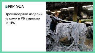 Производство изделий из кожи в РБ выросло на 11%